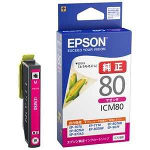 エプソン EPSON インクカートリッジ (マゼンタ) ICM80