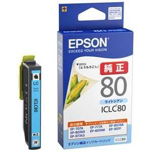エプソン EPSON インクカートリッジ (ライトシアン) ICLC80
