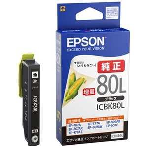エプソン EPSON インクカートリッジ (増量ブラック) ICBK80L