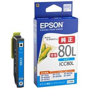 エプソン EPSON インクカートリッジ (増量シアン) ICC80L
