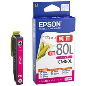 エプソン EPSON インクカートリッジ (増量マゼンタ) ICM80L