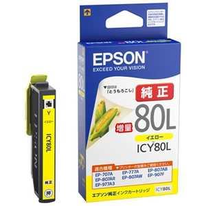 エプソン EPSON インクカートリッジ (増量イエロー) ICY80L