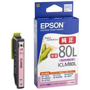 エプソン EPSON インクカートリッジ (増量ライトマゼンタ) ICLM80L
