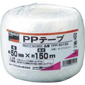 トラスコ中山 TRUSCO PPテープ 幅50mmX長さ150m 白 ドットコム専用 TPP50150