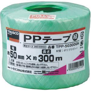 トラスコ中山 TRUSCO PPテープ 幅50mmX長さ300m 緑 ドットコム専用 TPP50300GN