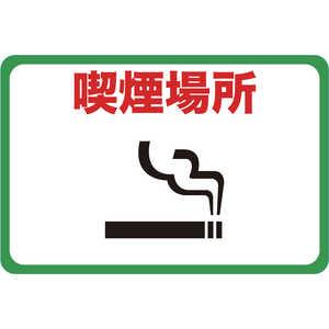 トラスコ中山 TRUSCO マグネット標識 300×450 喫煙場所 ドットコム専用 TMH3045F