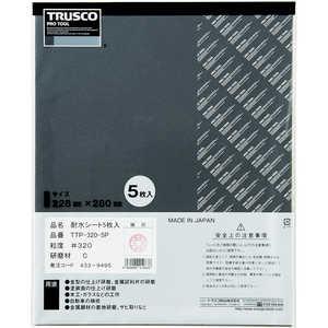 トラスコ中山 TRUSCO 耐水ペーパー 228X280 #320 5枚入 ドットコム専用 TTP3205P