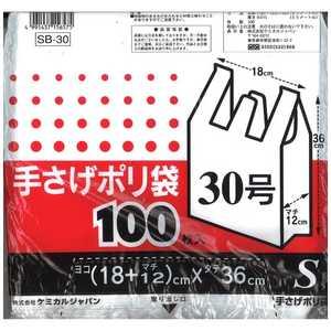 ケミカルジャパン 手さげポリ袋S 半透明 SB30