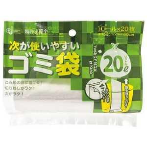 ケミカルジャパン 次が使いやすいゴミ袋 20L 半透明 HD506N