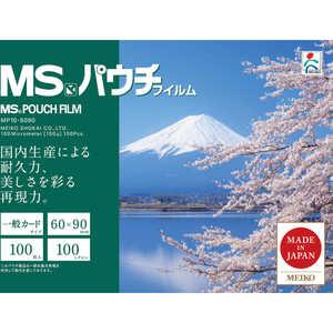 明光商会 MS パウチフィルム (1箱100枚) ドットコム専用 MP106090