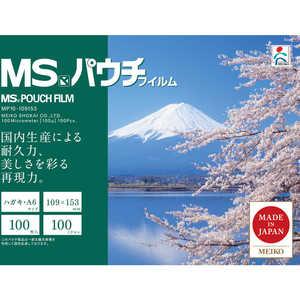 明光商会 MS パウチフィルム (1箱100枚) ドットコム専用 MP10109153