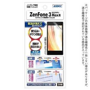 アスデック ZenFone 3 Max(ZC520TL)用 ノングレアフィルム3 ノングレア NGBZC520TL