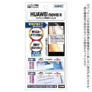 アスデック HUAWEI nova用 ノングレア画面保護フィルム3 アンチグレア NGBHWNV