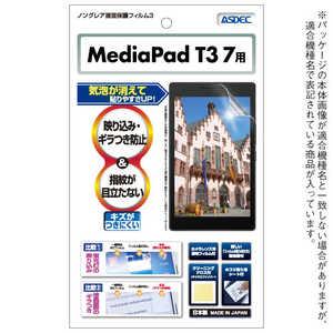 アスデック MediaPad T3 7用 ノングレアフィルム3 マットフィルム ノングレア HWT37