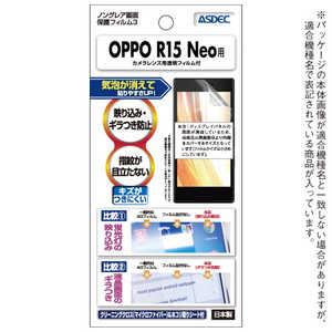 アスデック ノングレア液晶保護フィルム OPPO R15 Neo用 ノングレア NGBOPR15N
