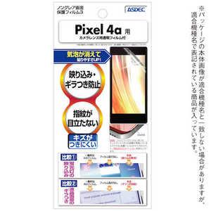 アスデック Pixel 4a用 ノングレア画面保護フィルム3 ノングレア NGBGPX4A