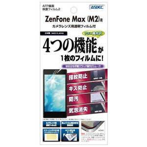 アスデック ZenFone Max (M2) ZB633KL用 AFP画面保護フィルム2 光沢 AHGZB633KL