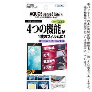 アスデック AFP画面保護フィルム3 AQUOS sense3 (Lite)用 高光沢 ASHSH02M