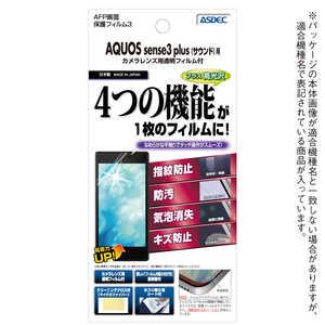 アスデック AFP画面保護フィルム3 AQUOS sense3 plus (サウンド)用 高光沢 ASHSHV46