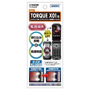 アスデック TORQUE X01用 ARフィルム2 ARKYF33