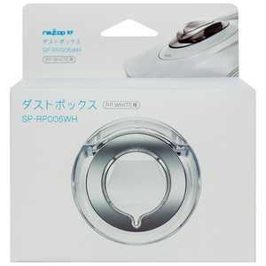レイコップ 「ふとんクリーナー用」ダストボックス(RP-100用)ホワイト SPRP005WH