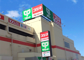 西東京店イメージ
